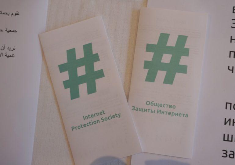 Форум по управлению Интернетом