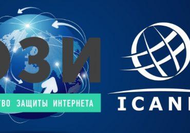 Общество Защиты Интернета — член ICANN