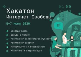 Хакатон Интернет Свободы: спасти российский интернет отгосударства