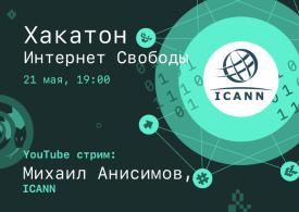 Продолжаем серию стримов: Михаил Анисимов изICANN