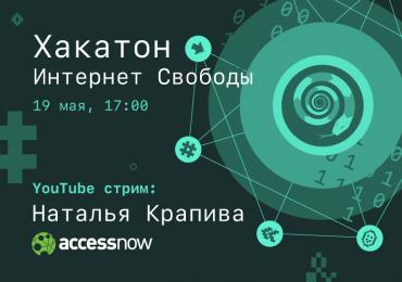 Второй стрим в поддержку Хакатона Интернет Свободы: Наталья Крапива, Access Now